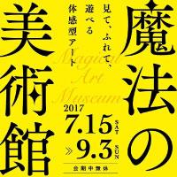 magic_museum200-200