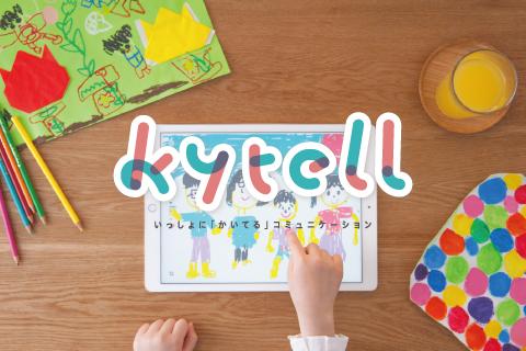 kytell_works_list