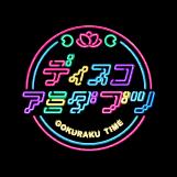 disco_top