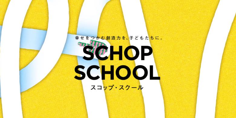 schop_works_05